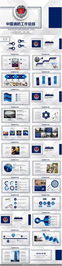 中国消防教育培训PPT模板
