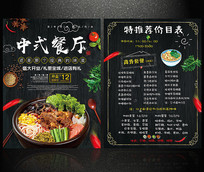 中式餐厅菜单