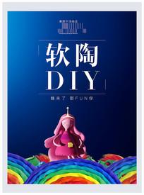 地产活动软陶DIY海报