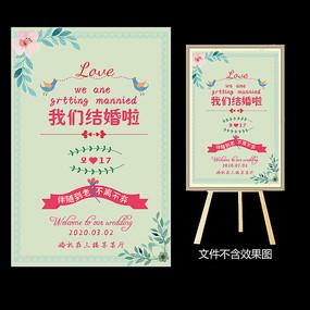 蓝绿小清新婚礼迎宾水牌