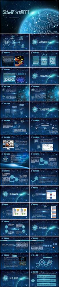 蓝色互联网区块链介绍PPT