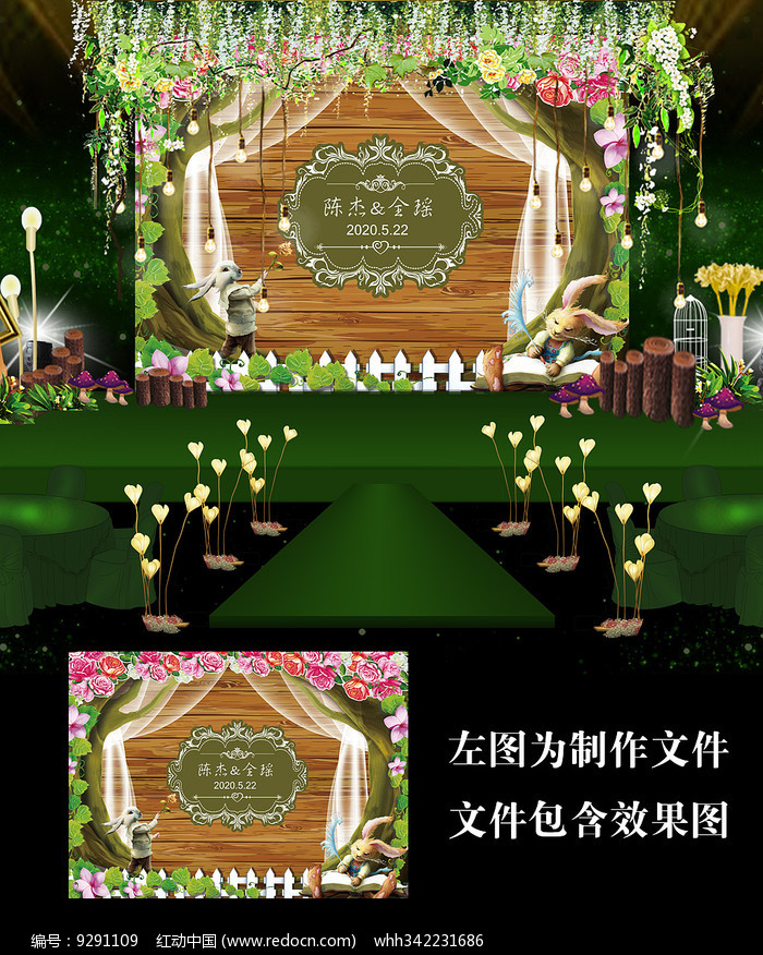 木纹森系花卉婚礼迎宾牌设计图片