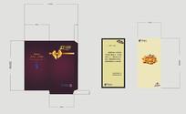 生日卡对折页设计