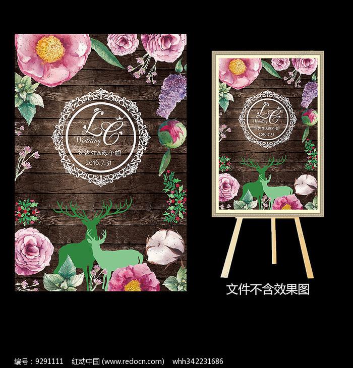 水彩花卉木纹森系婚礼水牌设计图片