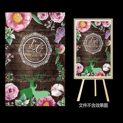 水彩花卉木纹森系婚礼水牌设计