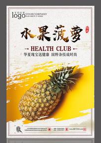 水果菠萝设计海报