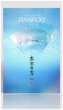 新中式广告提案视觉