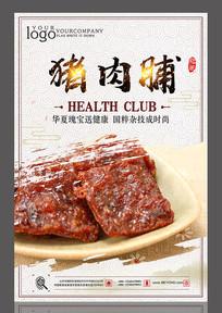 猪肉脯设计海报