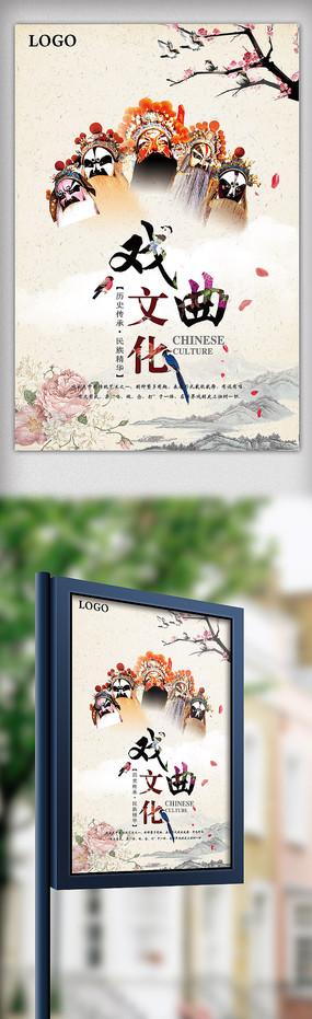 中國民俗文化海報