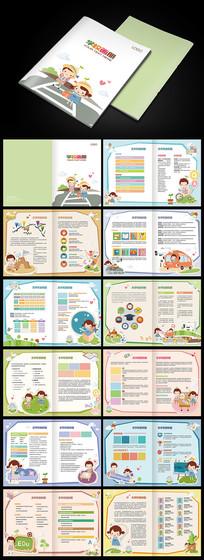 儿童学校教育宣传册设计模板