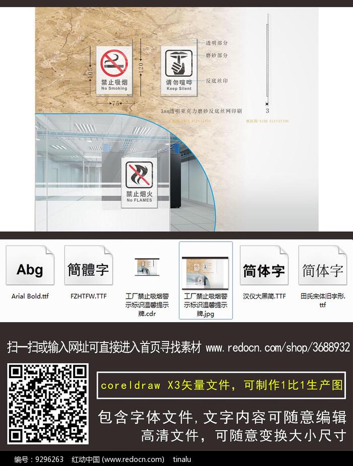 工厂禁止吸烟警示标识温馨提示图片