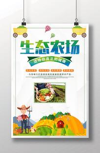 健康生态农场海报