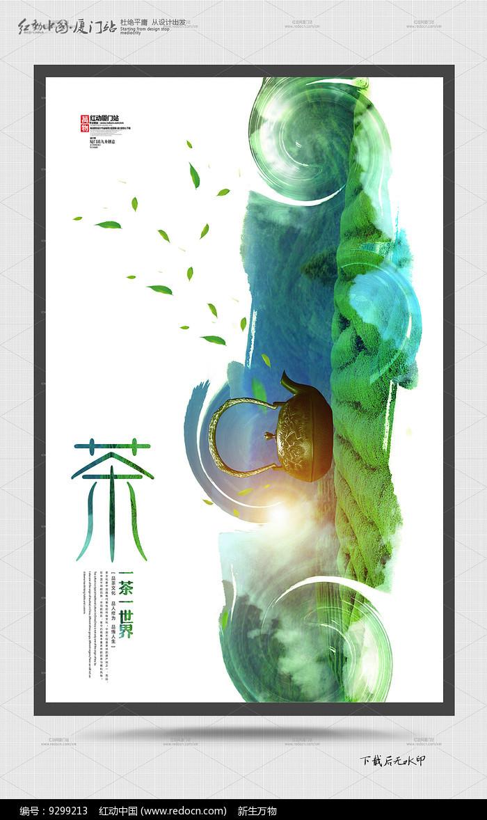 简约水墨茶文化宣传海报设计图片