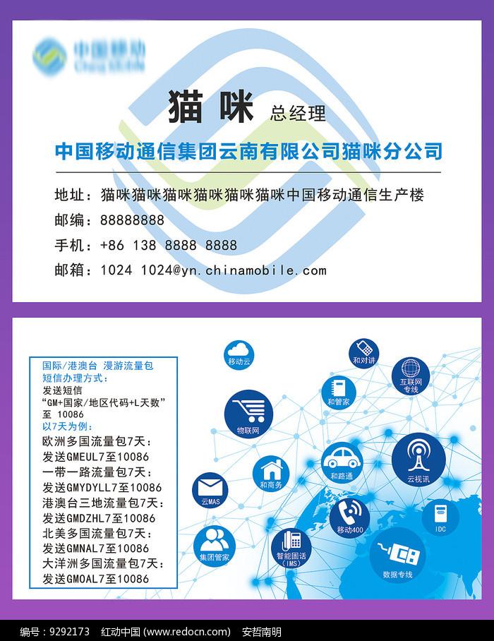 蓝色企业名片图片