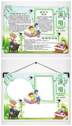 清明节宣传小报设计