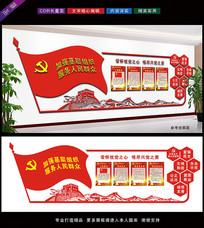 矢量图党旗政府机关文化墙设计