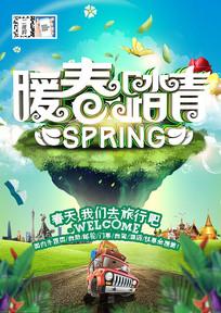 时尚大气暖春旅游季海报设计