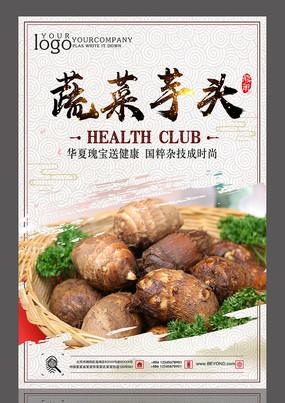 蔬菜芋头设计海报