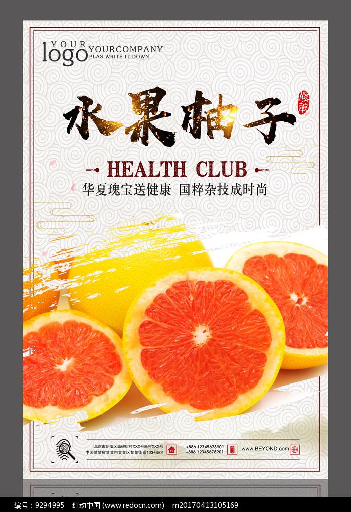 水果柚子设计海报图片