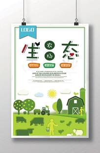 养生生态农场海报设计