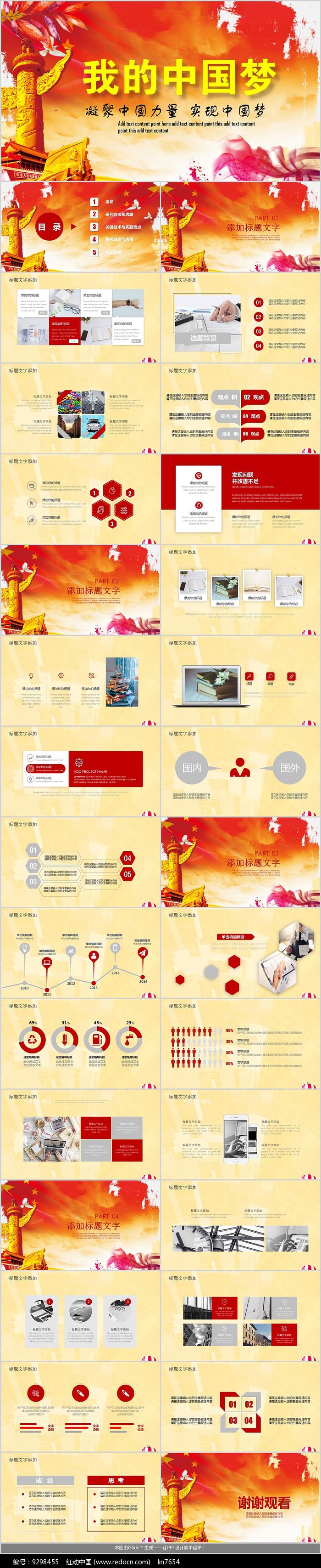 党政中国梦PPT模板图片