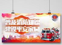 建设安全消防展板