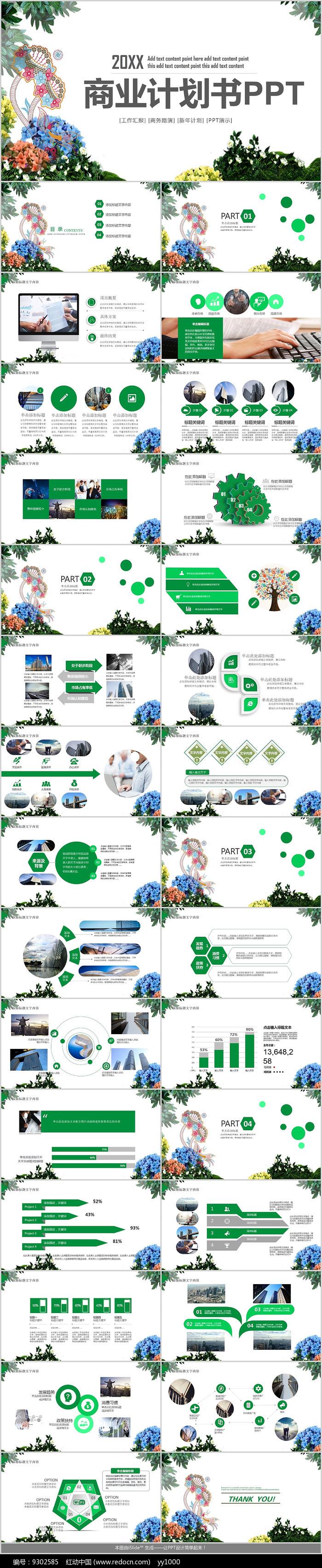 绿色商业计划书PPT模板图片