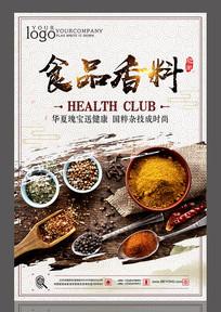 食品香料设计海报