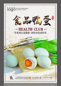 食品鸭蛋设计海报