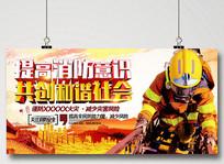 提高消防意识消防展板