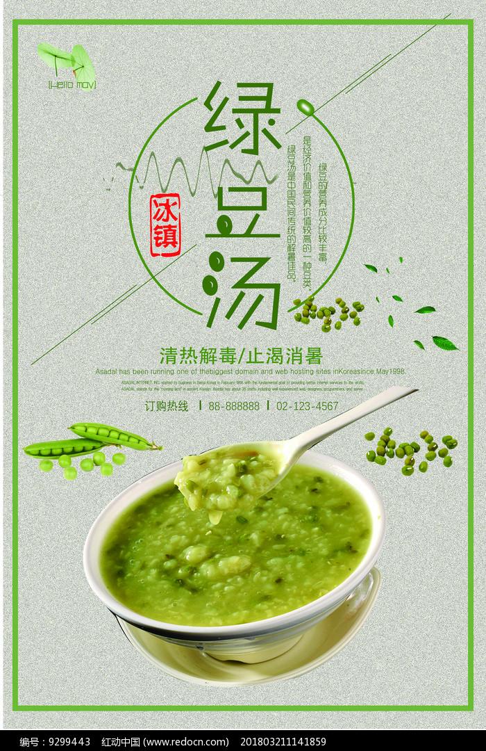 夏季冰镇绿豆汤海报设计图片
