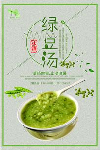 夏季冰镇绿豆汤海报设计