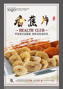 香蕉片设计海报