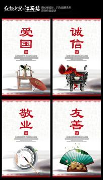 中国风爱国价值观展板设计