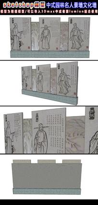 中式园林名人景墙文化墙SU