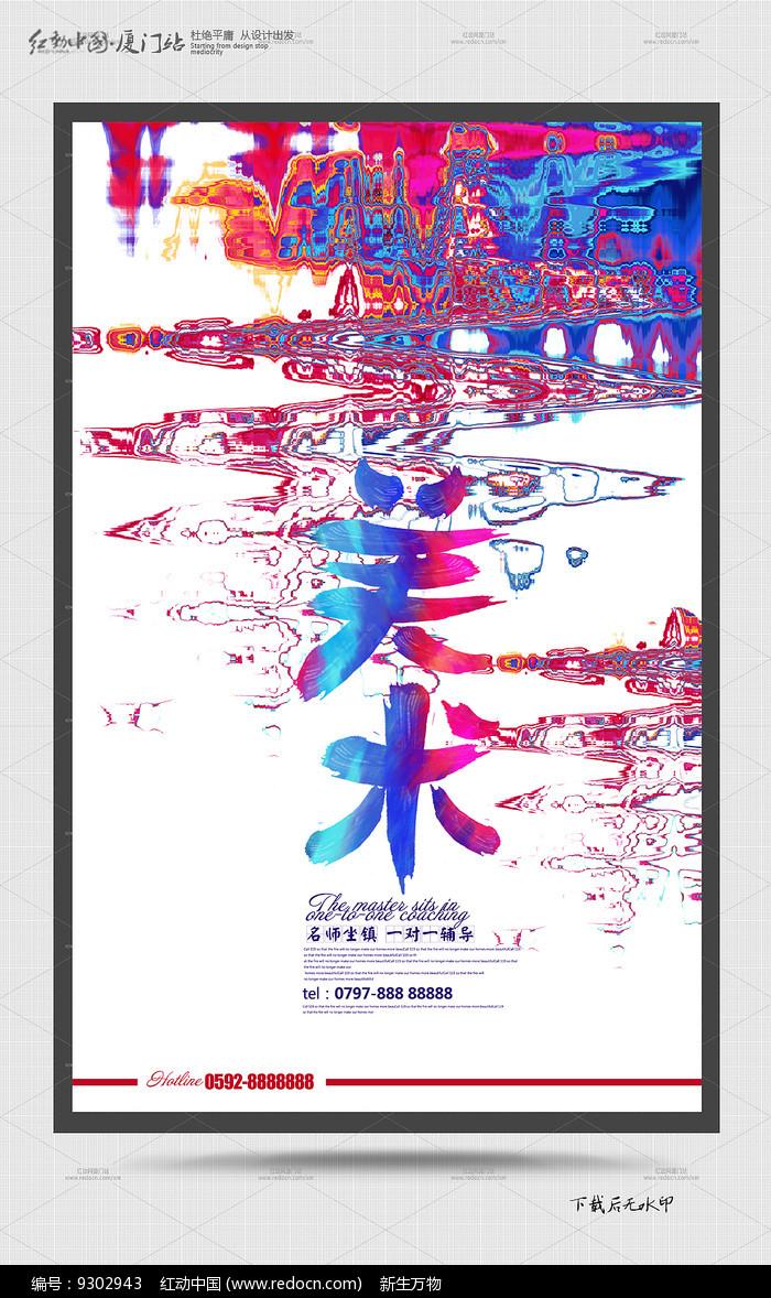 白色简约时尚创意美术宣传海报图片