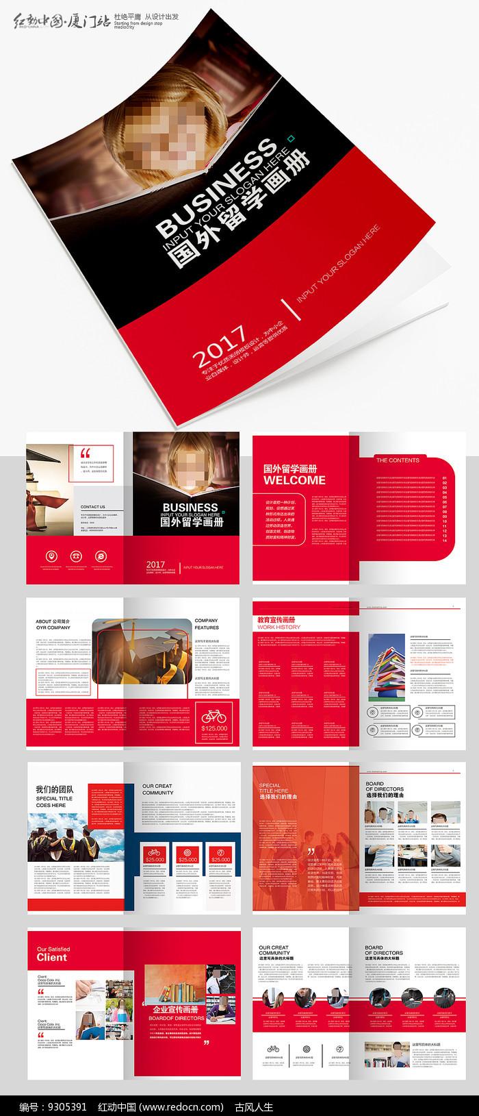 国外留学画册设计图片