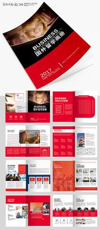国外留学画册设计