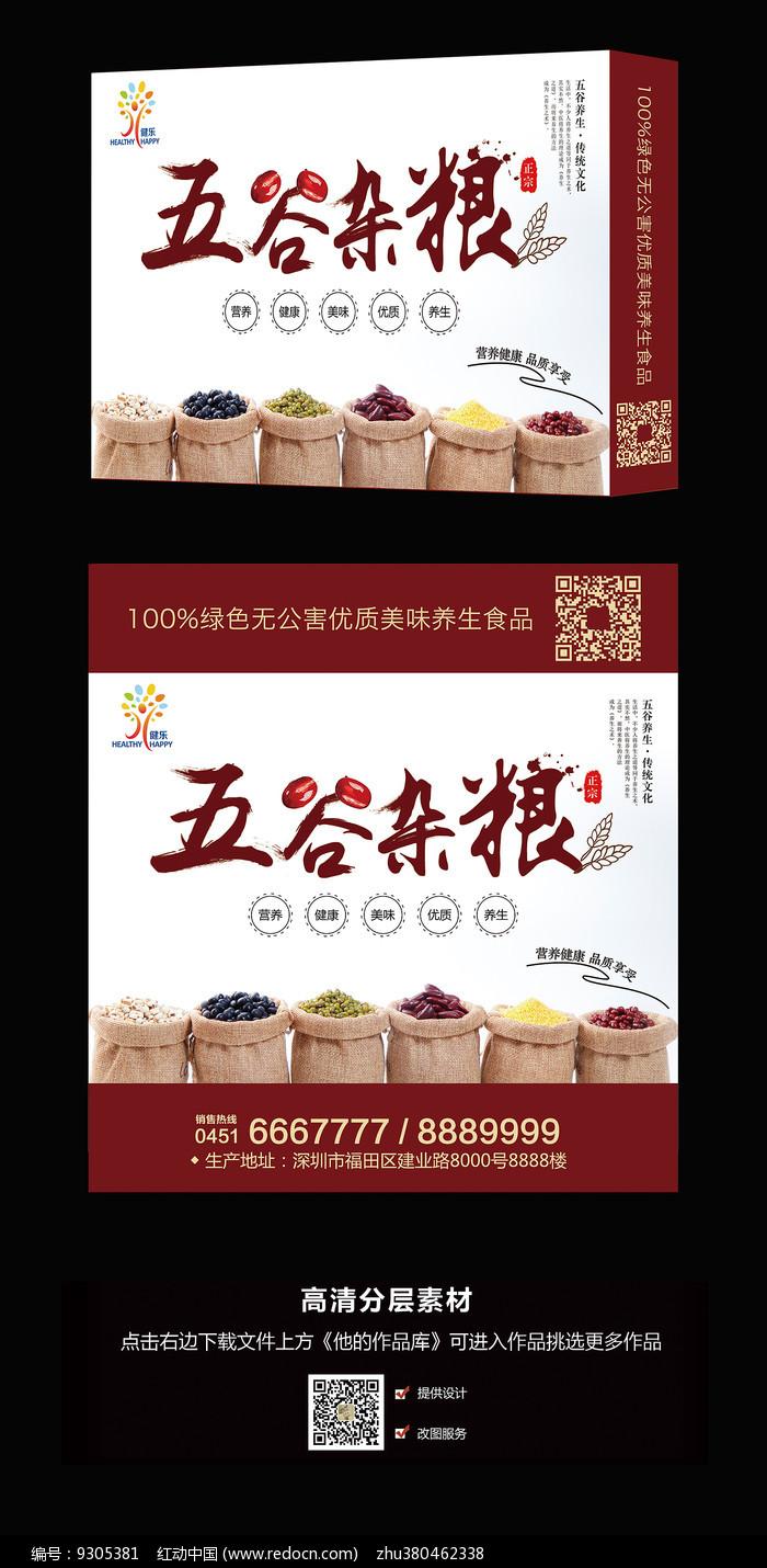 五谷杂粮精品礼盒包装图片