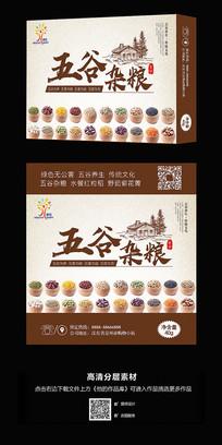五谷杂粮食品高档礼盒