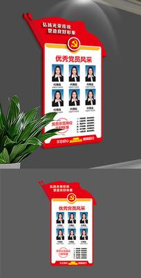 优秀党员照片展示牌