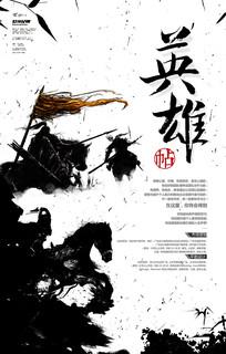 中国风英雄招聘海报