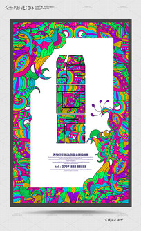 炫彩创意美术绘画展宣传海报