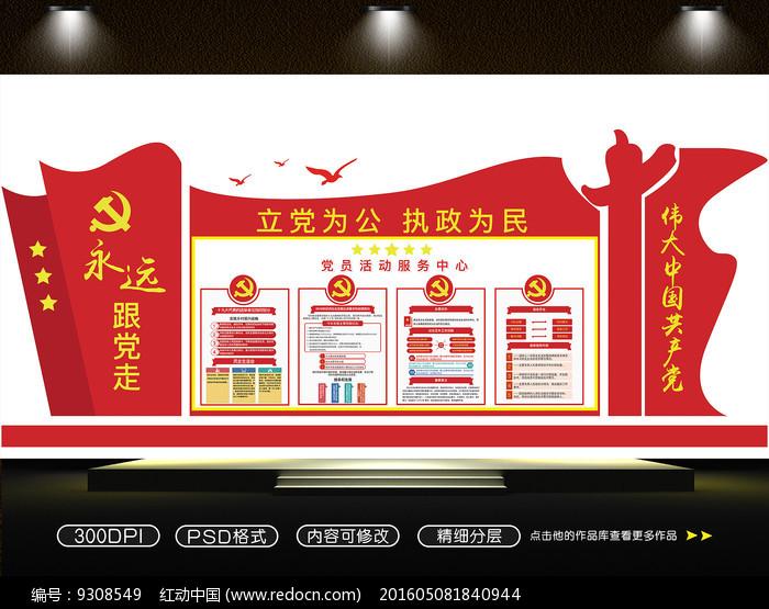 党建走廊文化背景墙图片