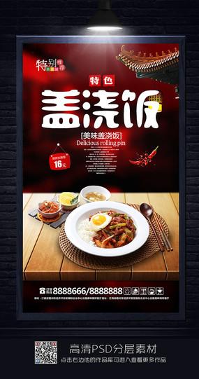 盖浇饭美食文化海报