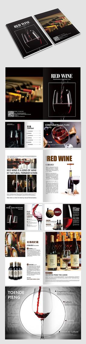 高端红酒画册