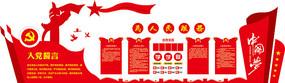 高端红色为人民服务党建展板