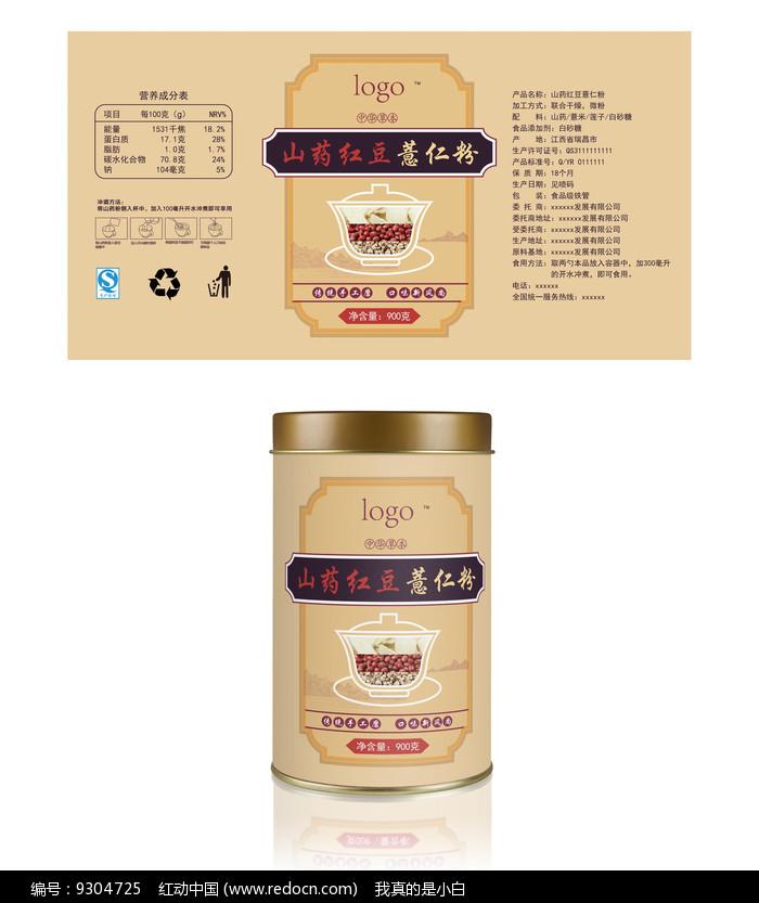 古典山药红豆薏仁粉瓶贴图片