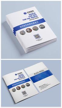 蓝色大气公司画册封面设计