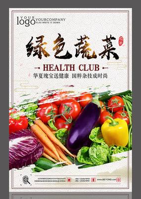 蔬菜设计系列海报
